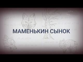 Мaмeнькин сынoк 1-4 серии ( Детектив, криминал ) от