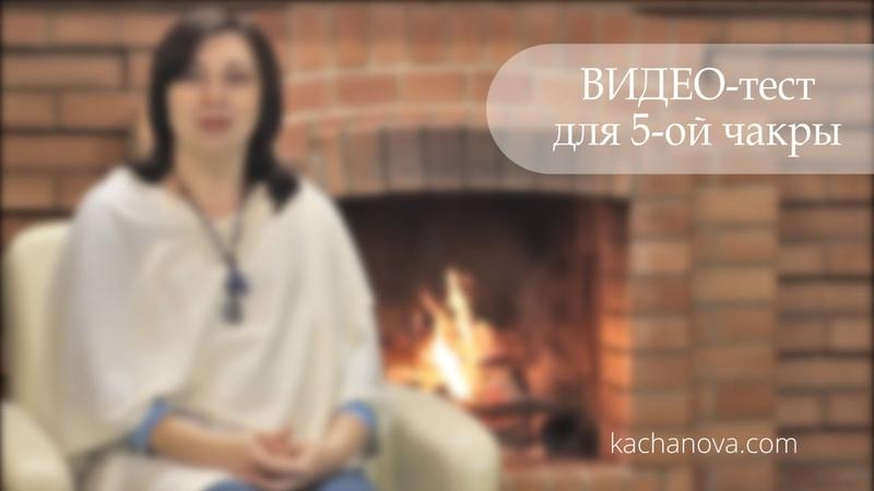 Вишудха 5 я чакра Как найти свое Призвание и Реализовать себя автор Качанова Наталья
