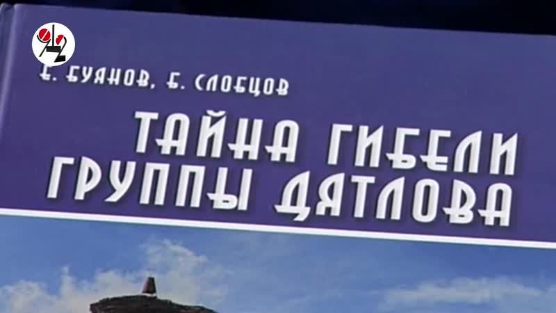 ТАУ Тайна перевала Дятлова раскрыта Real video