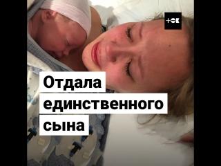 Мама отдала сына приемным родителям