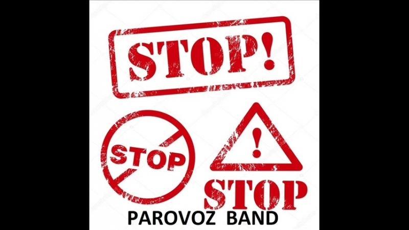 Parovoz band (Стоп).