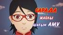 Сарада жайлы шағын қазақша әуендегі Anime AMV