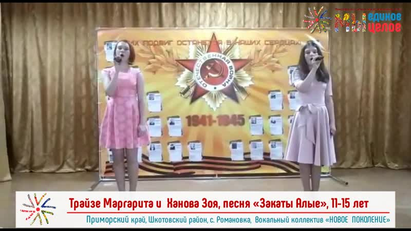 Трайзе Маргарита и Ханова Зоя, песня «Закаты Алые», 11-15 лет