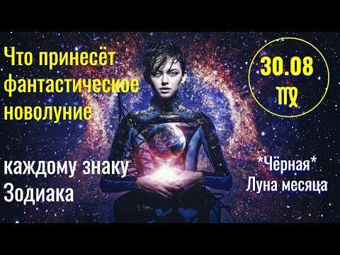 Что принесет фантастическое 13-ое новолуние 30.08 каждому знаку Зодиака