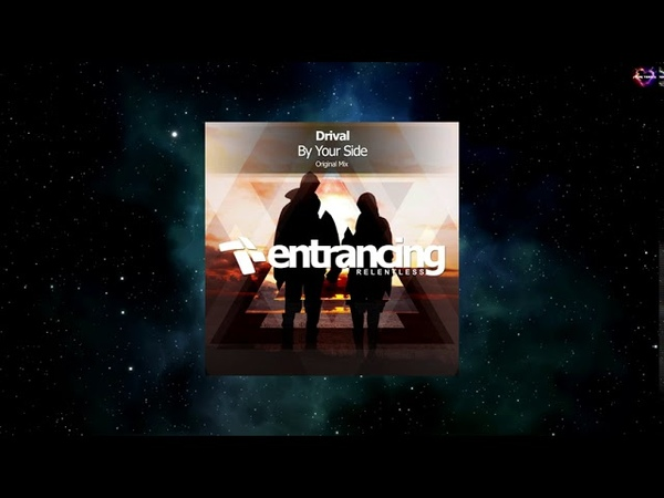Drival By Your Side Original Mix ENTRANCING MUSIC RELENTLESS