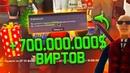 Сыграл в Кости 100 РАЗ ПОДРЯД на 500к фишек 4.5млрд GTA SAMP Arizona RP