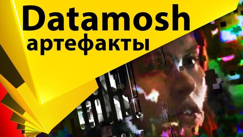 Эффект Datamosh Испорченное цифровое видео After Effects Avidemux AviGlitch VirtualDub