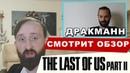 Реакция Нила Дракманна Neil Drackmann reaction to tlou2 review на обзор The Last Of Us 2