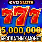 🔥 EvoSlots - Сокровища казино и вулкан удачи