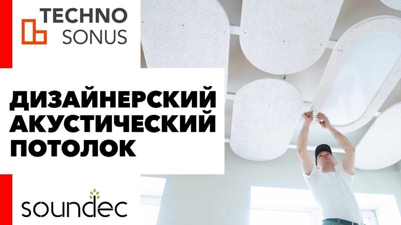 Лучшее решение для потолков в офисе Soundec Саундек Акустические материалы Акустические панели