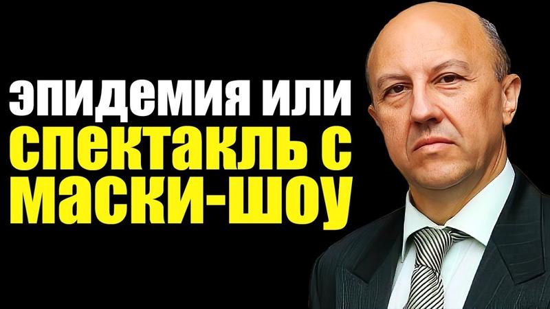 СПЕКТАКЛЬ С МАСКИ ШОУ Андрей Фурсов