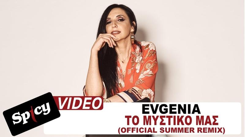 Evgenia Το Μυστικό Μας Official Summer Remix