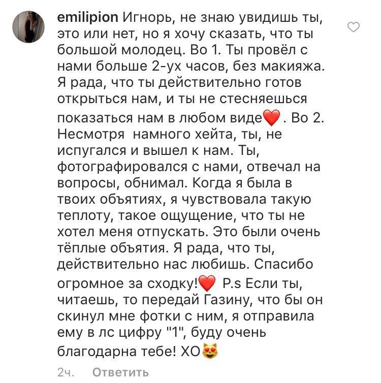 Игорь Синяк | Москва