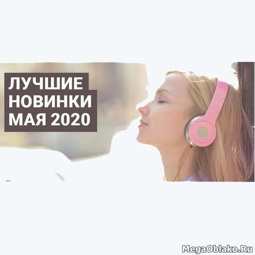Сборник - Зайцев.нет: Лучшие новинки Мая [17.05] (2020) MP3