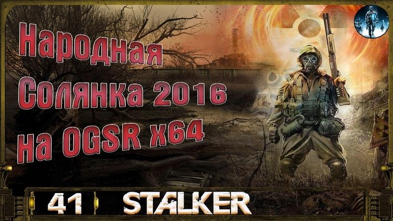 Народная Солянка 2016 OGSR х64 41 Фото монолита Засада в Х10 Тайник Радиста
