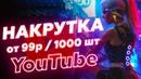 😍Как Накрутить Лайки в Ютубе. Накрутка Youtube 2020. Подписчики комментарии просмотры на Youtube