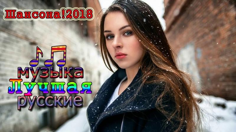 Шикарный жизненный шансон 2018 Песни Очень Красивые Популярные лучший 2018 ❀ Песни берут за душу