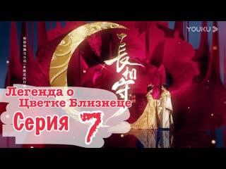 Легенда о цветке близнеце/Legend of twin flower (7/60) [озвучка HMP]