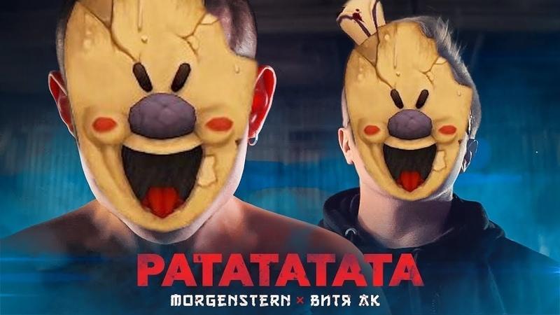 MORGENSHTERN Витя АК РАТАТАТАТА Пародия и клип про Ice Scream 3 Дисс на мороженщика