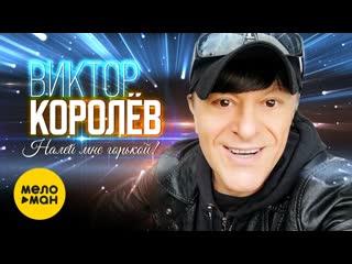 """Виктор Королев - """"Налей мне Горькой"""""""