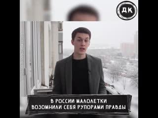 Русский подросток-оппозиционер   Дерзкий Квадрат