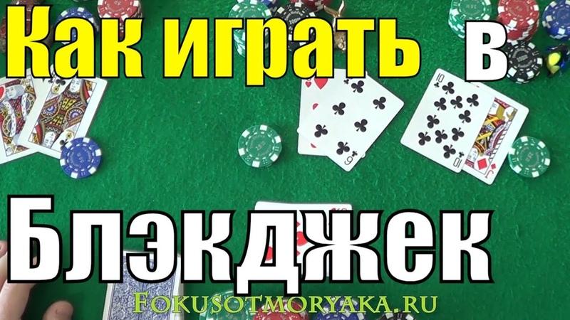 Как Играть в БЛЭКДЖЕК Blackjack Карточные Игры Блэкджек Азартные игры Блэкджек Правила