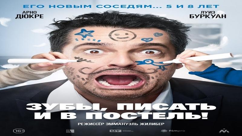 Зубы писать и в постель Русский трейлер HD 2019
