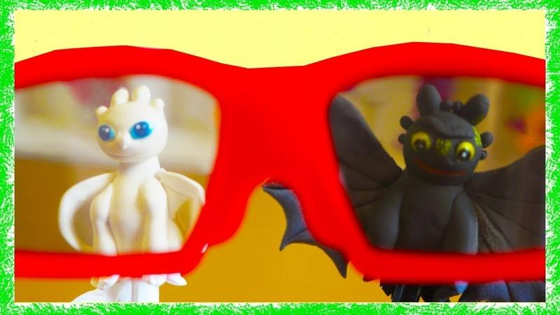 Беззубик и Белая Фурия нашли волшебные очки Фиксиков и другие сюрпризы