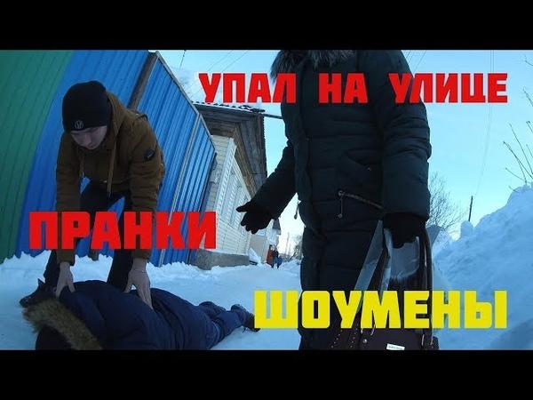 Упал на улице как отреагируют прохожие Пранки с деньгами Шоумены