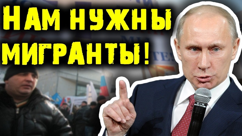 ЗАЧЕМ ПУТИНУ МИГРАНТЫ Жизнь в России