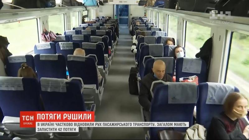 В Україні відновили рух 42 потяги інтерсіті та далекого сполучення