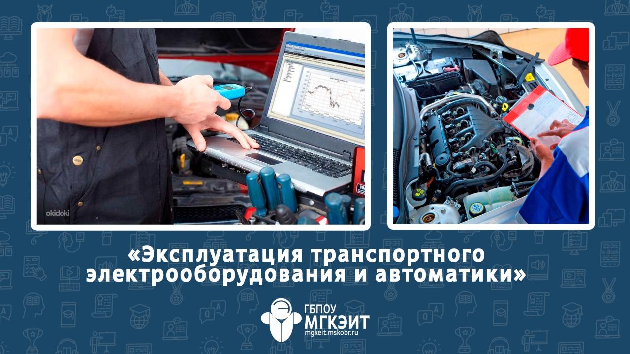 «Эксплуатация транспортного электрооборудования и автоматики (по видам транспорта, за исключением водного), изображение №1