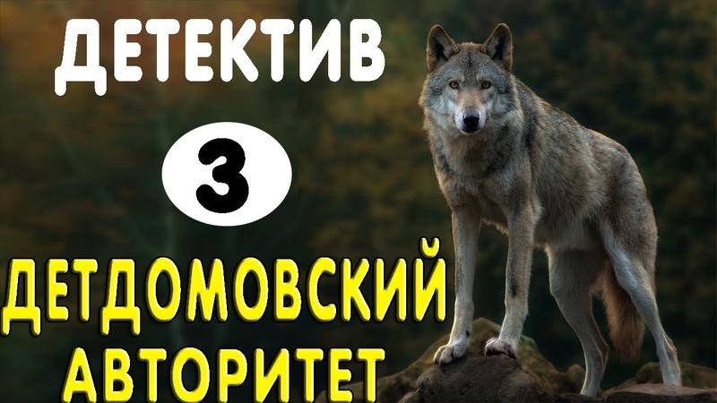 Захватывающий фильм про одиночку 3 ДЕТДОМОВСКИЙ АВТОРИТЕТ Русские детективы 2020 новинки