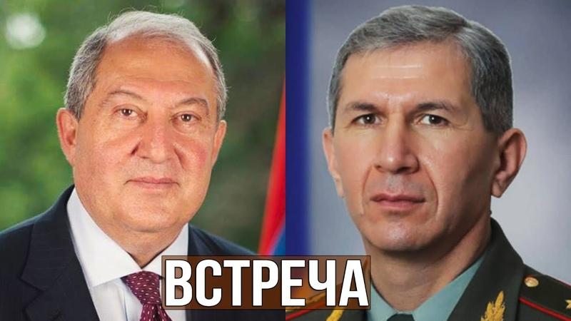 Президент Армении сегодня встретился с начальником Генерального штаба Вооруженных сил РА