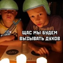 Гайд о том как призвать духов которые из Чечни