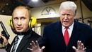 Сравниваем Бункеры Путина и Трампа! Кто круче