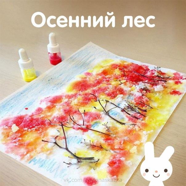 ОСЕННИЙ ЛЕС Рисуем на солиВеточки приклейте клеем ПВА. Им же густо залейте кроны деревьев и траву, затем посыпьте солью. На следующий день раскрасьте картинку краской из