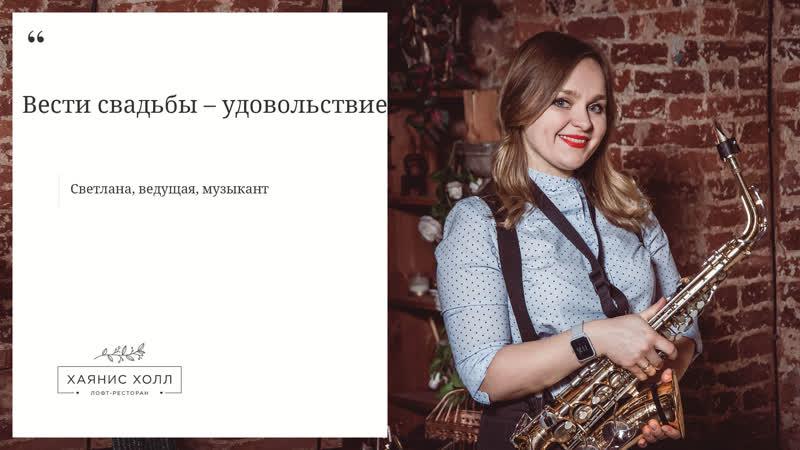 Светлана Интерьвью со свадебным ведущим музыкантом Хаянис Холл