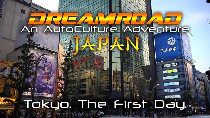 DreamRoad: Япония 1. Первый день в Токио. [4K] [ENG CC]