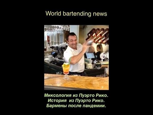 Международные барные новости Миксология истории коктейлей барные фишки ProБар News выпуск 1
