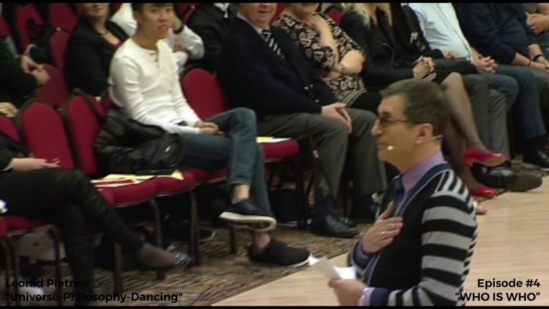 2019 Блэкпул лекция эпизод №4 Кто есть кто РУС