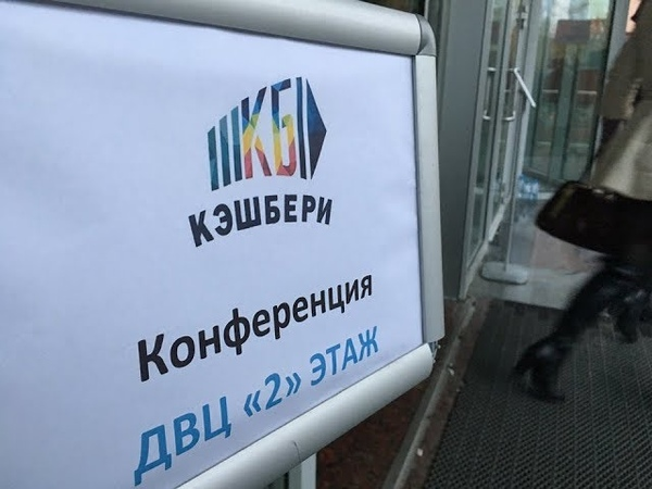 Екатеринбург 7 октября 2018 г Кэшбери видео № 2