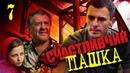 Счастливчик Пашка - 7 серия 2011