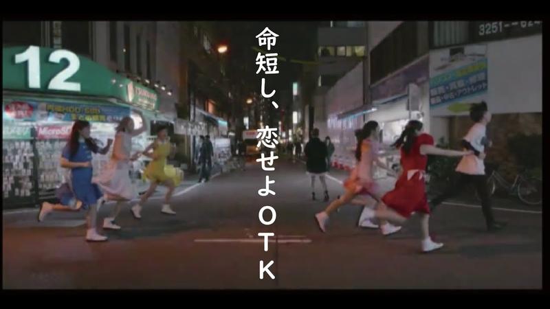 【アイドル】減色シアター「命短し、恋せよOTK」 Music Video