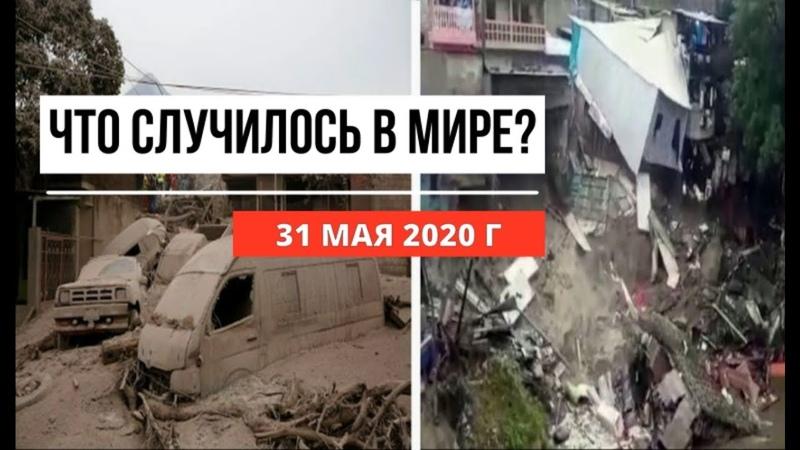 Катаклизмы за день 31 мая 2020 cataclysms of the day в мире событие дня Пульс Земли