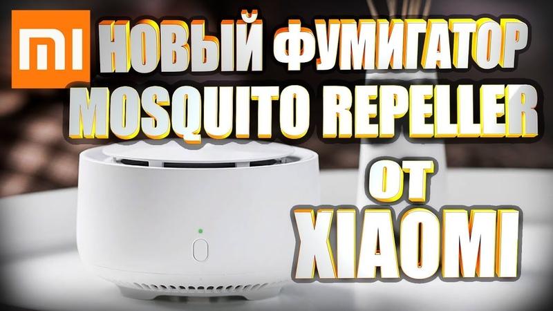 Фумигатор Xiaomi Mi Mijia Mosquito Repeller Обзор