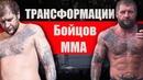 ТОП 10 Трансформаций Тела Бойцов MMA [Паблик IT'S TIME UFC] MMA njg 10 nhfycajhvfwbq ntkf ,jqwjd mma [gf,kbr it's time ufc] mma