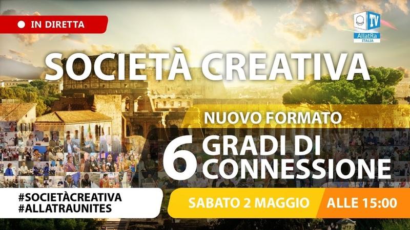 NUOVO FORMATO | 6 GRADI DI CONNESSIONE