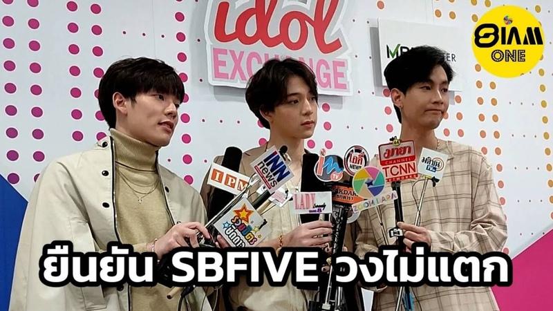 SiamOne News บาส คิมม่อน คอปเตอร์ คอนเฟิร์ม SBFIVE วงไม่แ