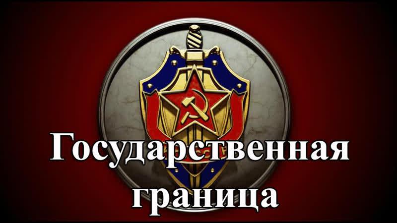 Государственная граница Фильм 12 Ложная цель 2015